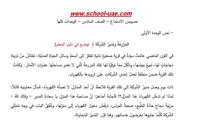 نصوص الاستماع لجميع وحدات منهج اللغة العربية الصف السادس 2020الامارات
