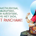 Basant Panchami Images in Hindi, English and Status