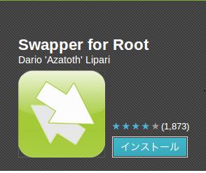 Cara Menambah Kapasitas Memory RAM Android Menggunakan Aplikasi Swapper