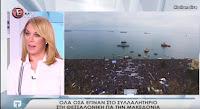 ΟΡΓΗ ΛΑΟΥ ΓΙΑ ΤΗΝ ΤΑΤΑΤΙΑΝΑ! με αφορμή την απαράδεκτη εκπομπή για το συλλαλητήριο στην Θεσσαλονίκη. ➤➤➤〝ΒΙΝΤΕΟ〞