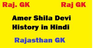 आमेर की शिला माता | Amer Shila Devi History in Hindi