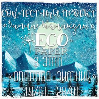 http://ecopaper-su.blogspot.ru/2018/01/eco-paper_19.html