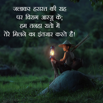 Hindi Best Good Night Sayings Online