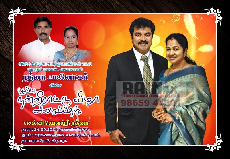 Invitations Rain Digital Graphics