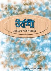Urbashi by Narayan Gangopadhyay
