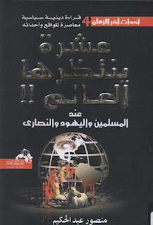 تحميل كتاب عشرة ينتظرها العالم عند المسلمين واليهود والنصارى - منصور عبد الحكيم pdf