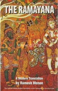 Ramayanam - English
