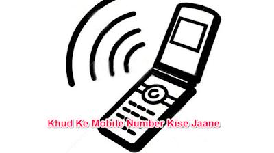 apne-khud-ke-mobile-number-kaise-check-kare-ussd-use-karke