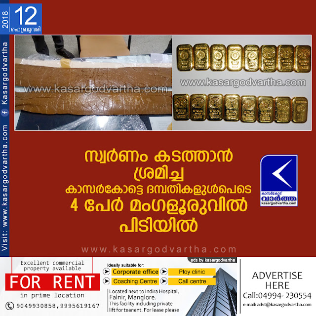 Mangaluru: DRI foils smuggling bids at airport, railway station, seizes gold worth Rs 1 crore.