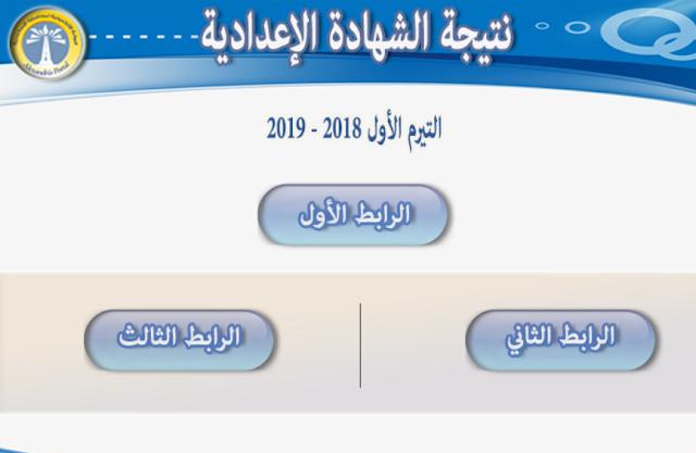 ظهرت الان نتيجة اعدادى الاسكندرية الترم الاول 2019 بالاسم ورقم الجلوس