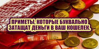 https://zen.yandex.ru/media/id/5b5302c87438af00a9920fd9/primety-kotorye-bukvalno-zatascat-dengi-v-vash-koshelek-ne-zria-nashi-predki-verili-v-eto--5b5ef60cbad2fe00a8226510?from=editor