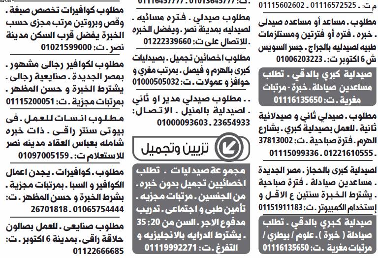 gov-jobs-16-07-28-04-27-35