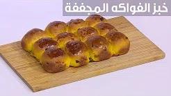 طريقة عمل خبز الفواكه المجففة مع نرمين هنو في زي السكر