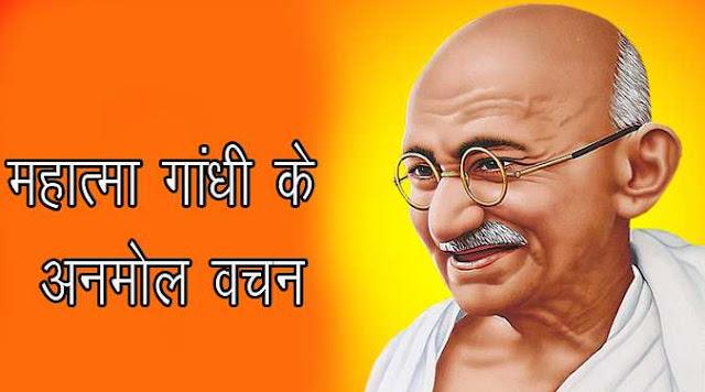 महात्मा गांधी के अनमोल वचन
