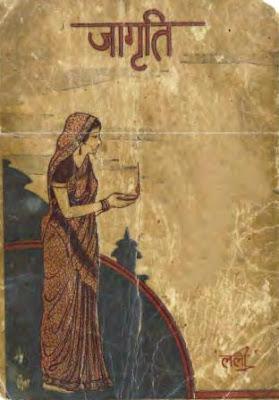 agruti जाग्रति (काव्य संग्रह) by Toran devi Shukl Lali Hindi in pdf ebook Free Download