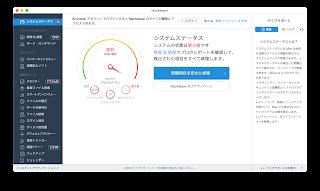 MacKeeperのシステムステータス