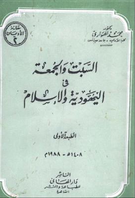 السبت و الجمعة في اليهودية و الإسلام - محمّد الهواري