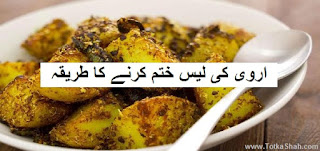 Arvi (Arbi) Ki Less Khatam Karne Ka Tarika in Urdu - اروی کی لیس ختم کرنے کا طریقہ