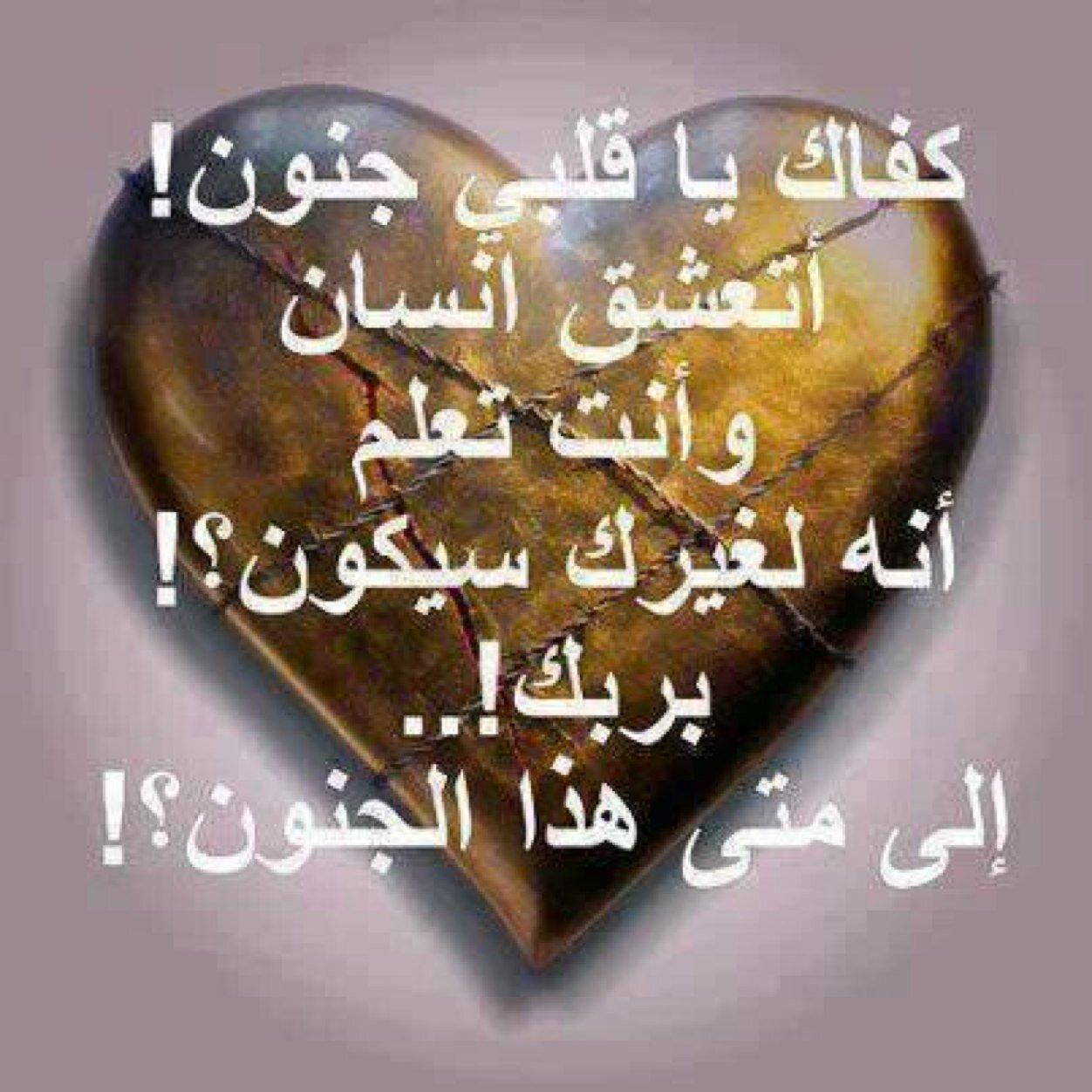 اقوال ممتازة حكم وامثال عن الحب حزينة