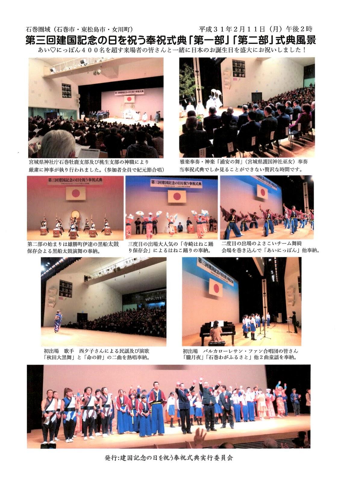 月 2 日 日 建国 11 の 記念