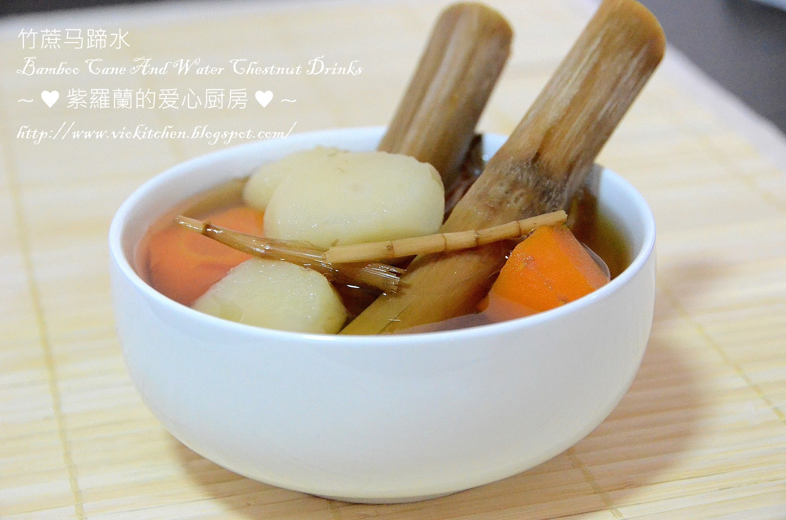Violet's Kitchen ~♥紫羅蘭的愛心廚房♥~ : 竹蔗馬蹄水 Bamboo Cane And Water Chestnut Drink