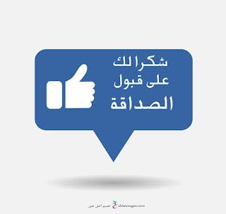 شكرا لقبول الصداقة فيس بوك
