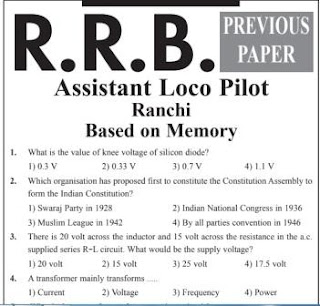 Railway Assistant Loco Pilot Papers