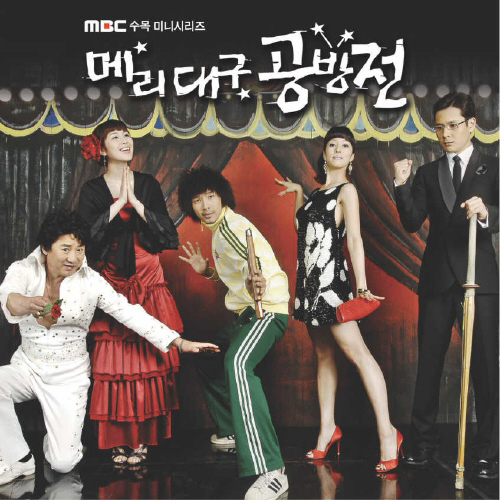Various Artists – Merry Mary OST