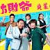 Đại gia hàng xóm - SCTV9 độc quyền và đồng thời với TVB