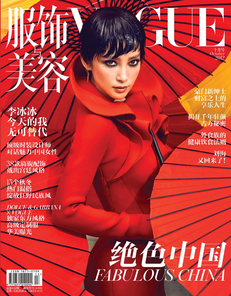 Favorite Hong Kong actresses: Chen Man corners the Bingbing market; Li Bingbing for Vogue
