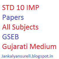 STD10 GSEB Exam Most IMP Papers (Gujarati Medium) - Shri