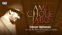 ami-chole-jabo-by-minar-rahman-full-mp3-sonf-lyrics