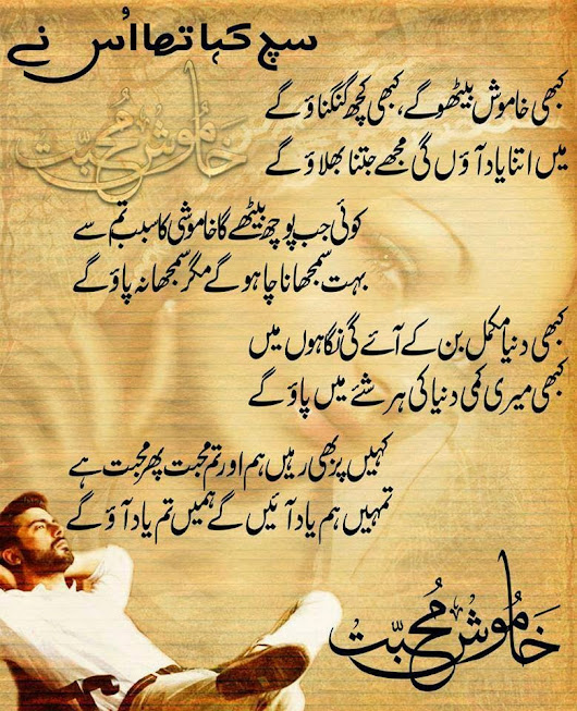 Urdu Friend Love Poetry, Shayari Ghazal Pictures. Welcome