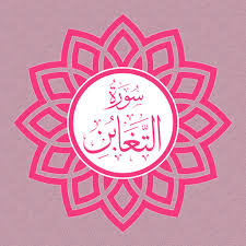 benefits of surah taghabun in urdu