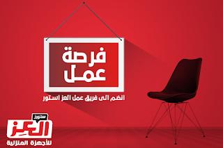وظائف خالية فى شركة العز للاجهزة المنزلية فى مصر 2017