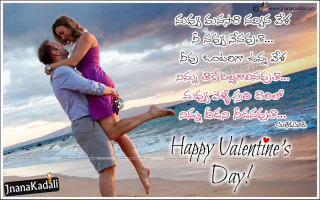 telugu love, romantic couple hd wallpapers, telugu love poetry, telugu love messages