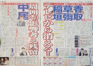 【悲報】元SMAPの稲垣 草薙 香取、ジャニーズ事務所と契約終了