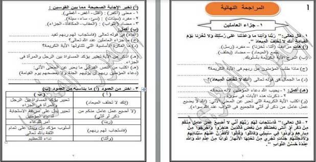 مراجعة لغة عربية للصف الخامس الابتدائى الترم الاول 2020