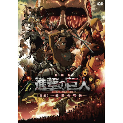 Attack on Titan: Crimson Bow and Arrow Movie / Guren no Yumiya Part 1