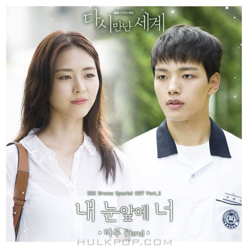 TARU – Reunited Worlds OST Part.2