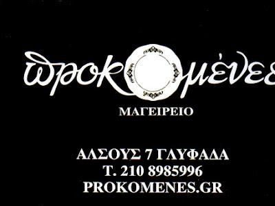 ΠΡΟΚΟΜΕΝΕΣ: Θάνος Βλαχόπουλος > Μαγειρείο > Ελληνική > Κουζίνα > Παραδοσιακό > Εστιατόριο > Παραδοσιακή > Μουσακάς > Γεμιστά > Γλυφάδα > Άνω Γλυφάδα > Βούλα > Βάρκιζα > Βουλιαγμένη> Βάρη> Αργυρούπολη > Ελληνικό > Παλαιό Φάληρο > Άλιμος > Καλαμάκι > Ηλιούπολη > Αγ. Δημήτριος > Νότια Προάστια.