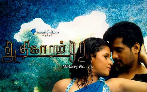 Adhigaram 62 Tamil Blue Film  Full Blue Films Online Hot