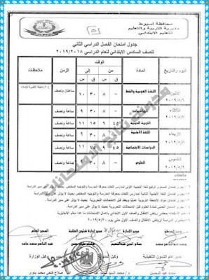 جداول امتحانات أخر العام بمحافظة اسيوط 2019 جميع المراحل (الابتدائى والاعدادى والثانوى)