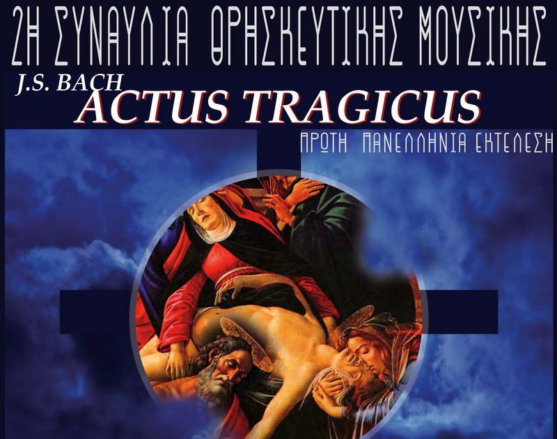 Συναυλία κλασικής θρησκευτικής μουσικής στην Αλεξανδρούπολη