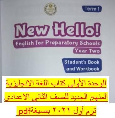 الوحدة الأولى كتاب اللغة الانجليزية المنهج الجديد للصف الثانى الاعدادى ترم أول 2021 بصيغة pdf