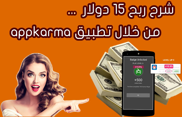 شرح و تحميل تطبيق appkarma وكيفية الربح منه بسهولة
