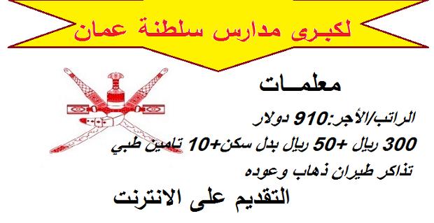 سلطنة عمان تعلن عن وظائف جديدة للمعلمين والمعلمات