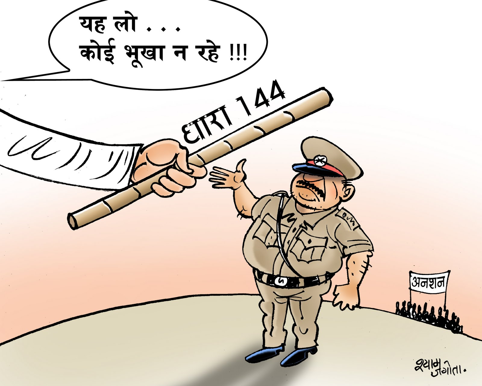 Dhara 144 for ansan | Funny Indian Picture