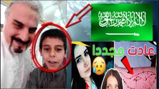 عودة لعبة الحوت الأزرق من جديد وتقتل طفلة وطفل في السعودية