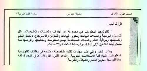 إجابة امتحان العربي أولى ثانوي ترم أول 2019 - موقع مدرستى